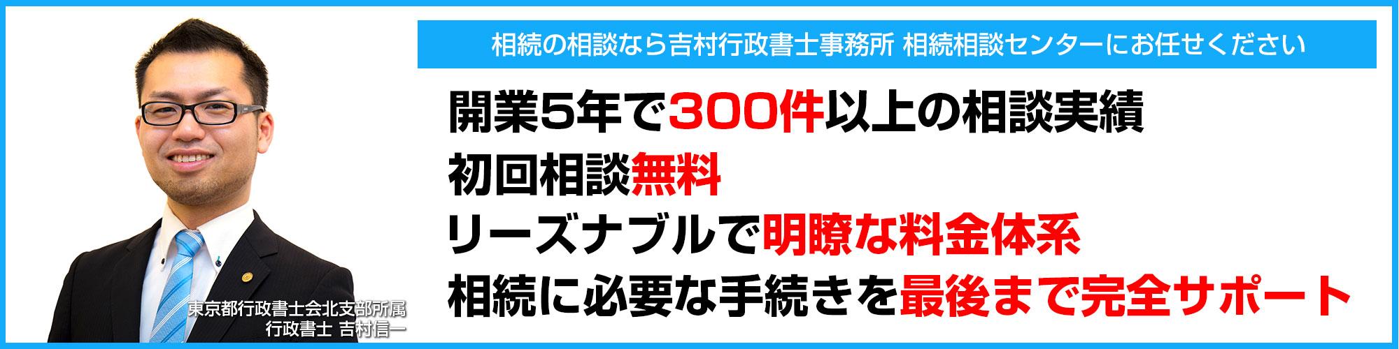 東京で一番敷居の低い 相続相談センター