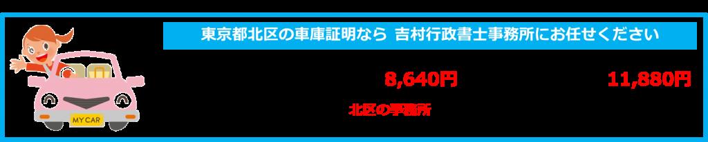 東京都北区の車庫証明なら吉村行政書士事務所にお任せください。警察署の申請代行8640円、配置図の作成込みで11880円。書類到着日に即日申請可能。