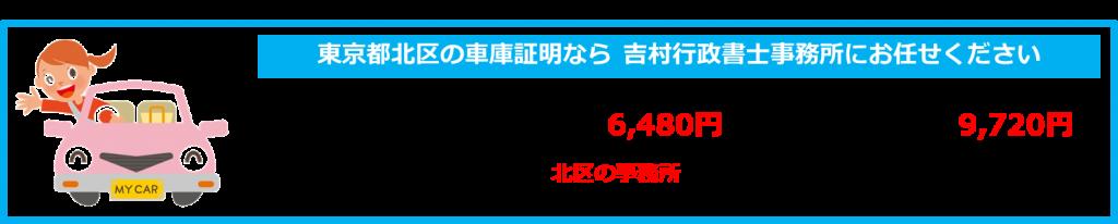 東京都北区の車庫証明なら吉村行政書士事務所にお任せください。警察署の申請代行6480円、配置図の作成込みで9720円。書類到着日に即日申請可能。