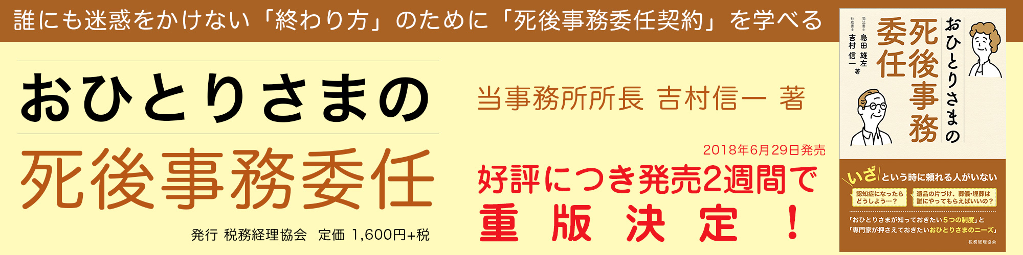 当事務所所長 吉村信一著 おひとりさまの死後事務委任 好評発売中
