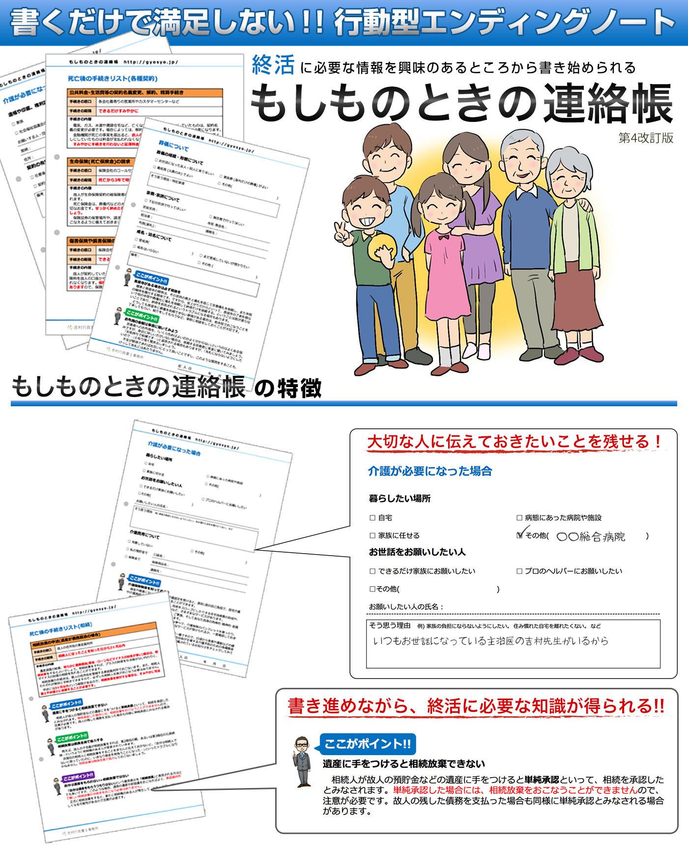 エンディングノート もしものときの連絡帳