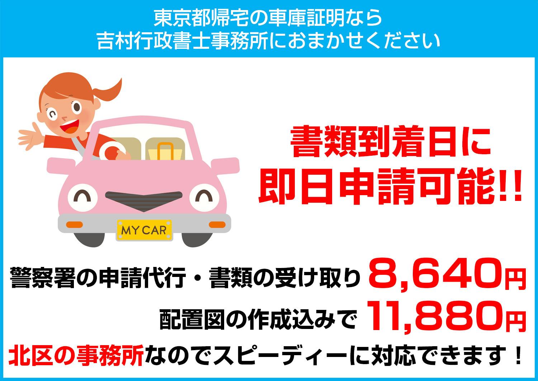 東京都北区の車庫証明取得なら吉村行政書士事務所にお任せください。警察署の申請代行8,640円、配置図の作成込みで11,880円。書類到着日に即日申請可能。
